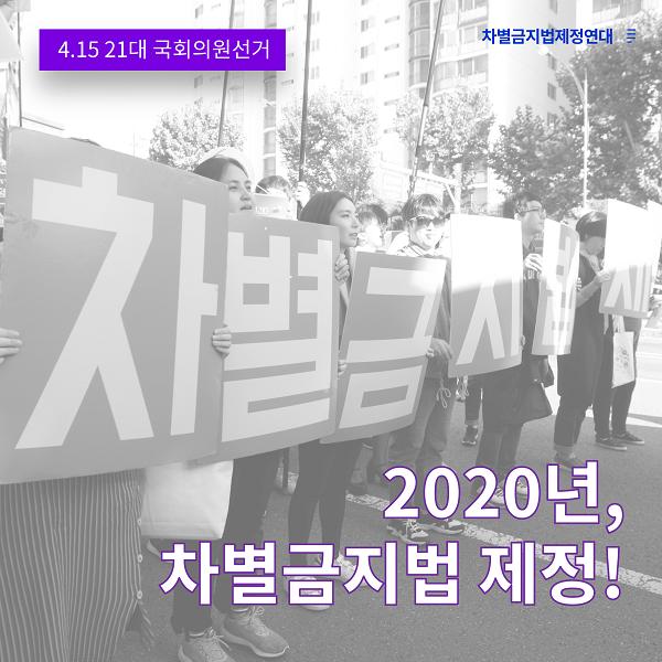 4.15 21대 국회의원선거 2020년, 차별금지법 제정!